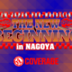 NJPW New Beginning Nagoya 2020